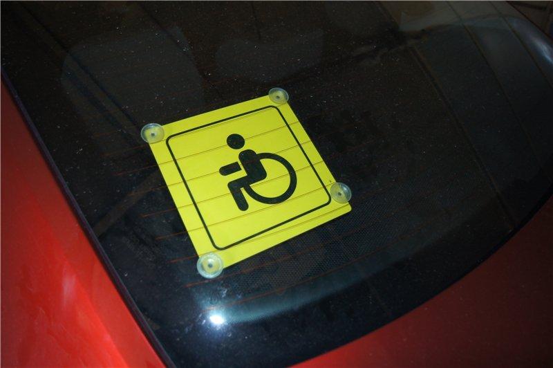 Инвалидам 3 группы разрешат устанавливать на автомашину знак «инвалид»