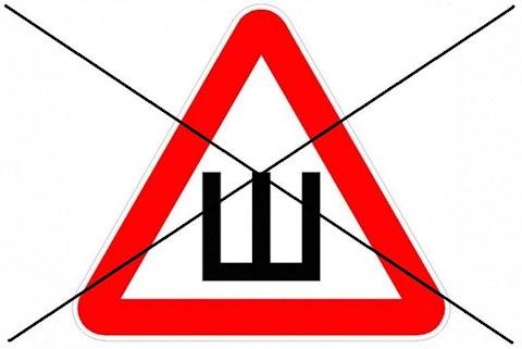 В МВД предложили снять с водителей обязанность устанавливать знак «Шипы» на автомашины с шипованной резиной
