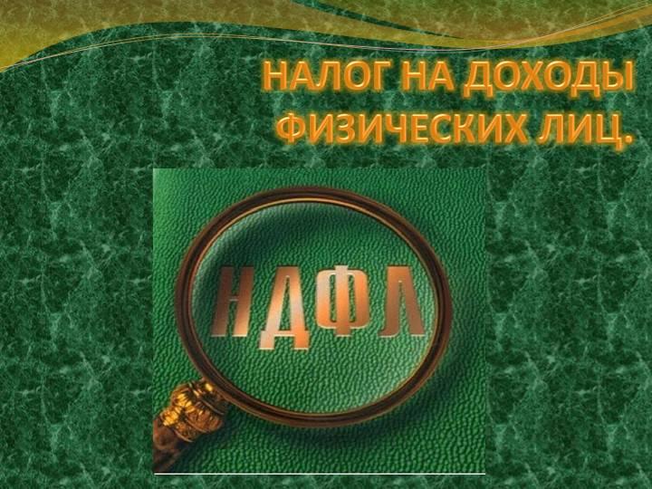 Россияне освобождены от НДФЛ на доходы физлиц, которые получены от продажи заготовленных ими дикорастущих пригодных для употребления в пищу лесных ресурсов