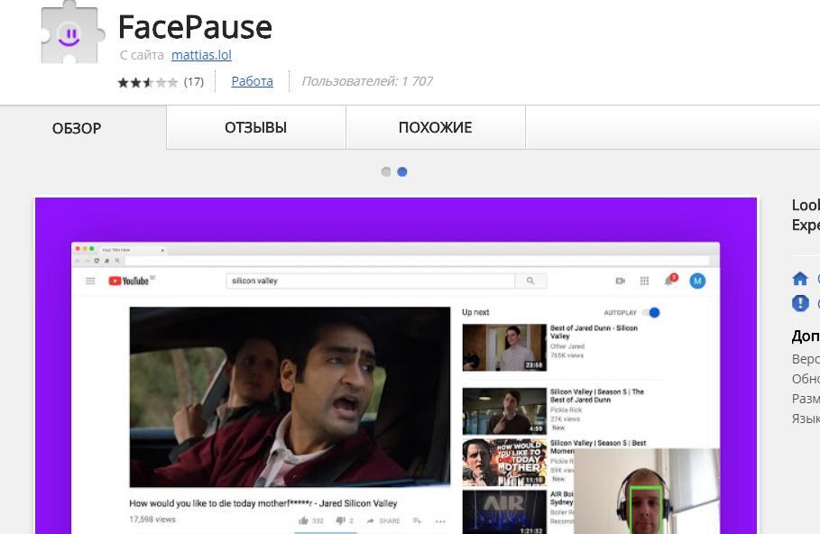 Сервис FacePause останавливает в Chrome  видео на YouTube при отводе взгляда
