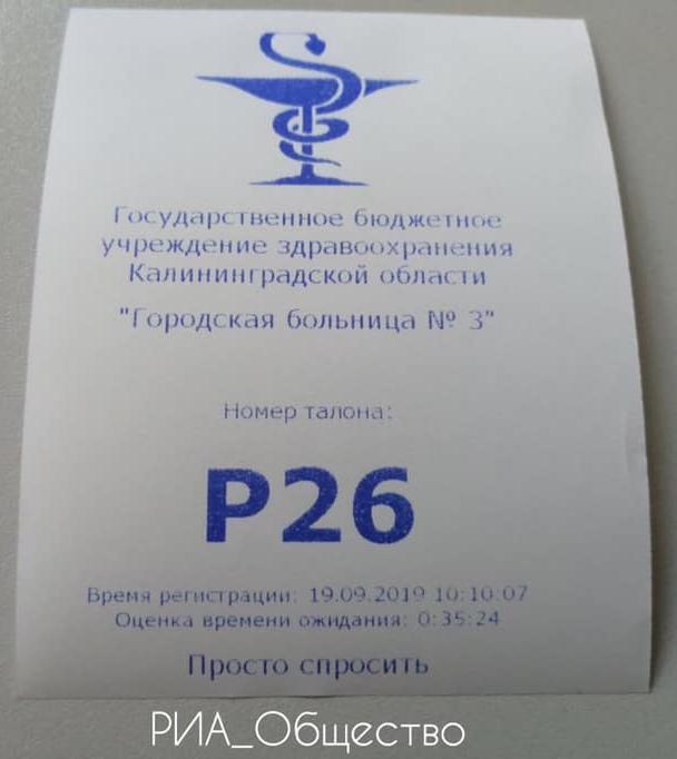 На самую раздражающую в очереди просьбу «Просто спросить» в калининградской поликлинике теперь можно взять талончик